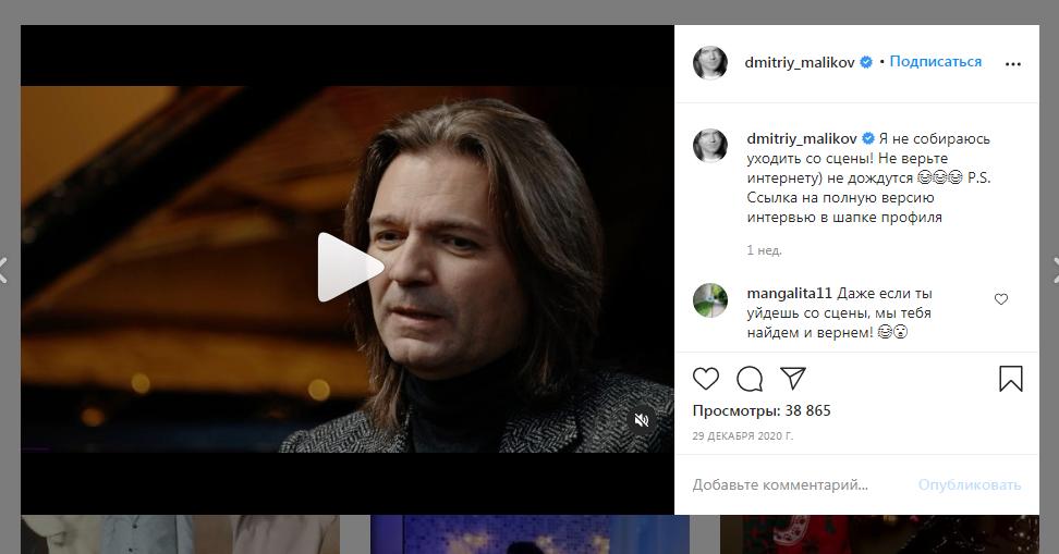 Дмитрий Маликов заговорил о завершение карьеры