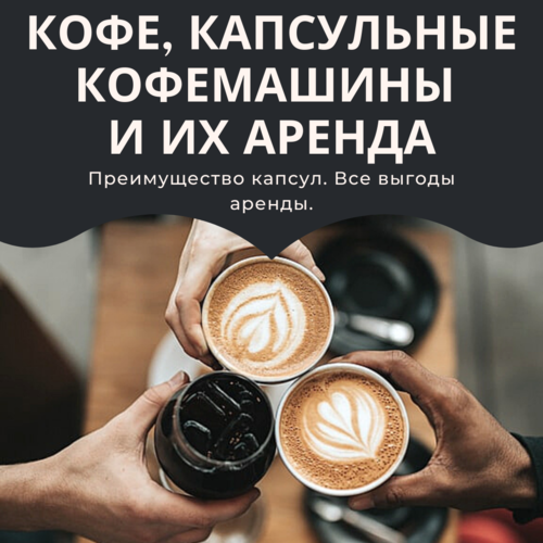 Кофе в Москве, капсульные кофемашины и почему вам нужна их аренда: 6 причин